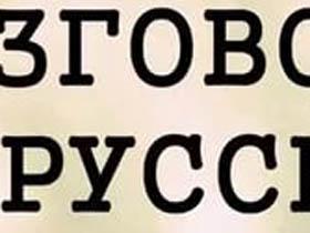 俄语入门 一些干练地道的俄语口语