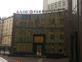 中国银行及其他各大银行俄语名称