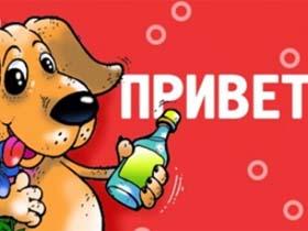 俄语入门篇 怎么打招呼以及常见的人际关系