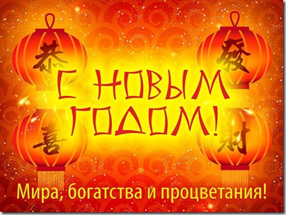 怎么样用俄语给俄罗斯人介绍春节?(音频示范)