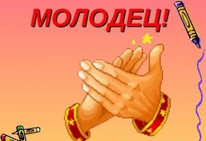 俄语太棒了,太好了,好样的怎么说?怎么写?