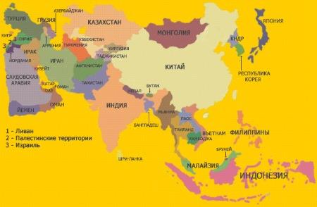 俄语学习之国家名称篇:亚洲国家俄语名称